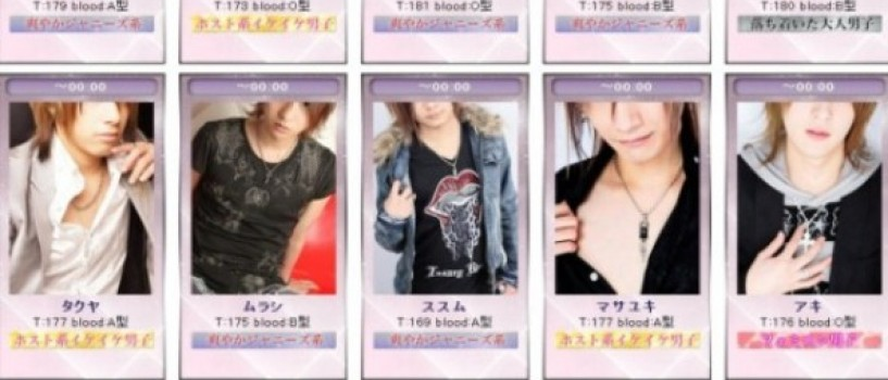 In Japonia, femeile inchiriaza barbati ca sa nu doarma singure