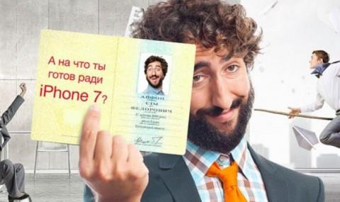 Ucraina va deveni tara cu cei mai multi indivizi ce poarta numele iPhone Seven!