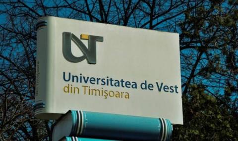 Universitatea de Vest din Timisoara ofera cazare gratuita candidatilor in timpul admiterii!